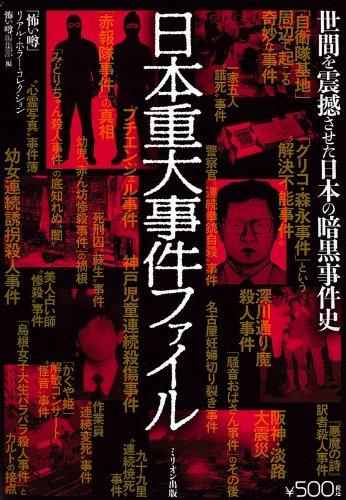 日本重大事件ファイル (「怖い噂」リアル・ホラー・コレクション)
