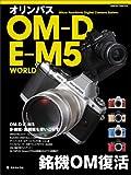 オリンパスOMーD EーM5 WORLD―銘機OM復活 (日本カメラMOOK)