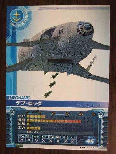 ガンダムカードビルダー ME-0023 デブ・ロック