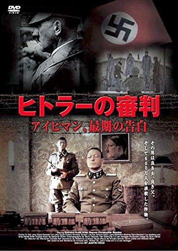 ヒトラーの審判 アイヒマン、最期の告白