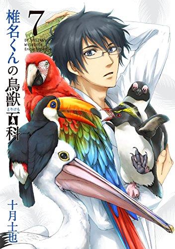 椎名くんの鳥獣百科 通常版 7 (マッグガーデンコミックス Beat'sシリーズ)