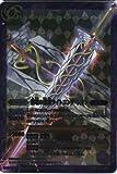 バトルスピリッツ/剣刃神話/剣刃編5弾/23弾/BS23-X08/紫電の霊剣ライトニング・シオン/X