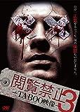 閲覧禁止3 -TABOO映像-[DVD]