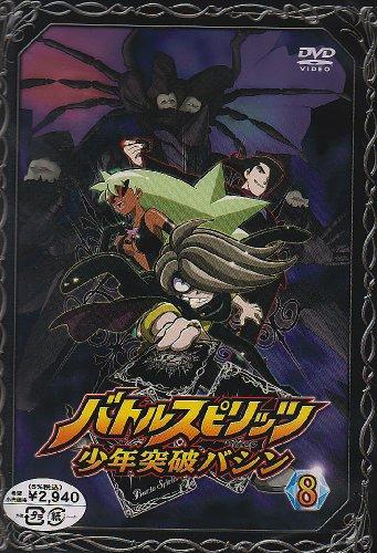 バトルスピリッツ 少年突破バシン8 [DVD]