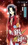 銀魂―ぎんたま― 44 (ジャンプコミックス)