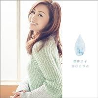 涙ひとつぶ(DVD付)