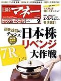 日経マネー 2008年 09月号 [雑誌]