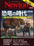 恐竜の時代―1億6000万年の歴史パノラマ (ニュートンムック Newton別冊)