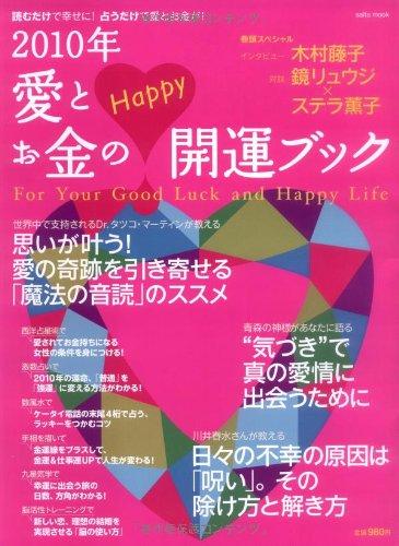 愛とお金のHappy開運ブック 2010年―読むだけで幸せに!占うだけで愛とお金が!