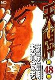 天牌 48巻 (ニチブンコミックス)