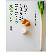 ねぎ・しょうが・にんにくの元気レシピ—からだいきいき、食べる健康法