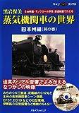黒岩保美 蒸気機関車の世界 2本州編(其の壱) (キャンDVDブックス)