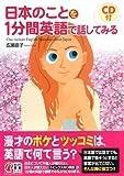 日本のことを1分間英語で話してみる