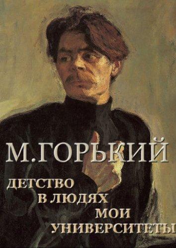 Рассказы и сказки и другие книги максима горького всего за 199 рублей в месяц