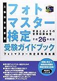 フォトマスター検定受験ガイドブック〈平成26年度版〉