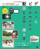 デジカメ&ビデオカメラで動画を上手く撮る本