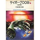 サイボーグ009 (11) (小学館文庫 (261))
