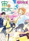 宙のまにまに 第5巻 2008年09月22日発売