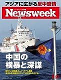 週刊ニューズウィーク日本版 2014年 5/27号 [雑誌]