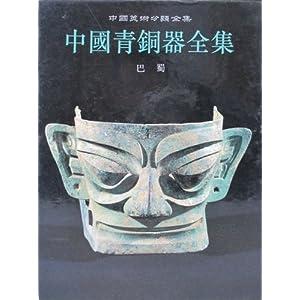 中国青銅器全集