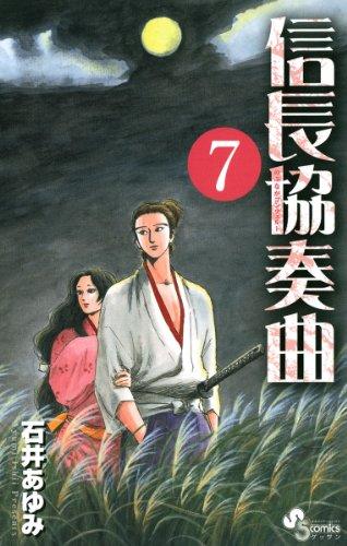信長協奏曲(7) ゲッサン少年サンデーコミックス