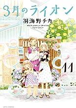 3月のライオン 11 (ジェッツコミックス)