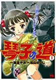 琴子の道 1 (ヤングチャンピオンコミックス)