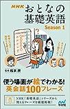 NHK おとなの基礎英語