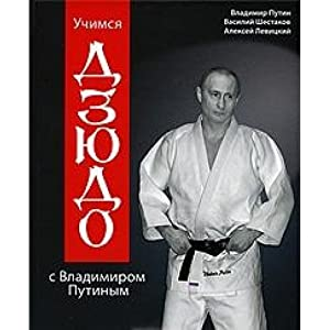 5 Things I Learned from 'Let's Learn Judo with Vladimir Putin'
