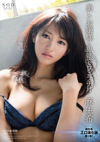 麻生希 美しいお嬢様と卑猥なフェラチオ [DVD]