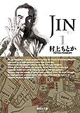 JIN−仁− 1 (集英社文庫—コミック版)