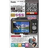 Kenko デジタル一眼カメラ用液晶プロテクター Panasonic LUMIX GF5/G3/GF3 用 KLP-PAGF5