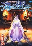 海の御先 14 (ジェッツコミックス)