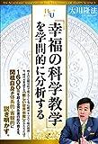 「幸福の科学教学」を学問的に分析する (幸福の科学大学シリーズ)