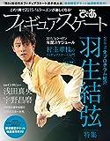 フィギュアスケートぴあ (ぴあMOOK)