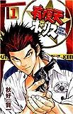 有頂天ポリス 1 (少年チャンピオン・コミックス)