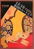 大正文化 帝国のユートピア―世界史の転換期と大衆消費社会の形成