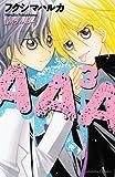 AAA(3) (講談社コミックスなかよし)