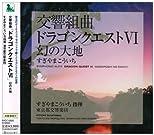 交響組曲 ドラゴンクエスト6 幻の大地