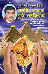 Pyramid Apnaye Sukh Simridhi Paye