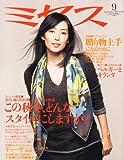 ミセス 2010年 09月号 [雑誌]