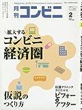 コンビニ 2016年 02 月号 [雑誌] (拡大するコンビニ経済圏)