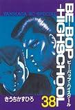 BE-BOP-HIGHSCHOOL(38) (ヤンマガKCスペシャル)