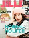 JILLE (ジル) 2013年 12月号