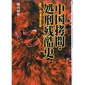 中国拷問・処刑残酷史―絶叫!血も凍る残虐地獄 (にちぶん文庫)