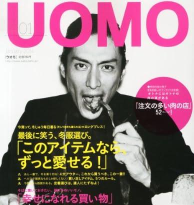 uomo (ウオモ) 2014年 01月号 [雑誌]
