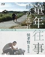 童年往事 時の流れ <HDデジタルリマスター版> [Blu-ray]