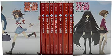 涼宮ハルヒ シリーズ 1-9巻セット (角川スニーカー文庫)
