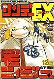 月刊 サンデー GX (ジェネックス) 2008年 12月号 [雑誌]