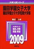 園田学園女子大学・園田学園女子大学短期大学部 [2009年版 大学入試シリーズ] (大学入試シリーズ 486)